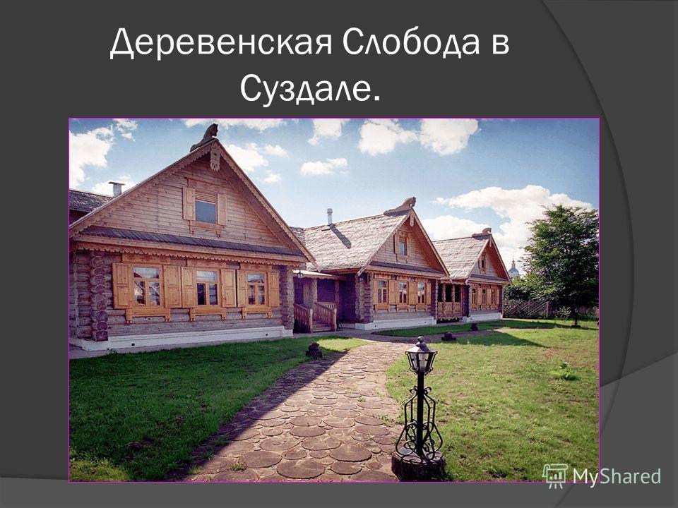 Деревенская Слобода в Суздале.