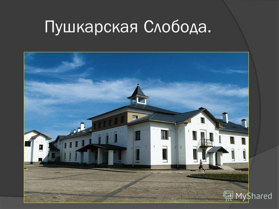 Пушкарская Слобода.
