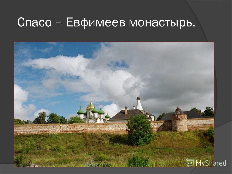 Спасо – Евфимеев монастырь.