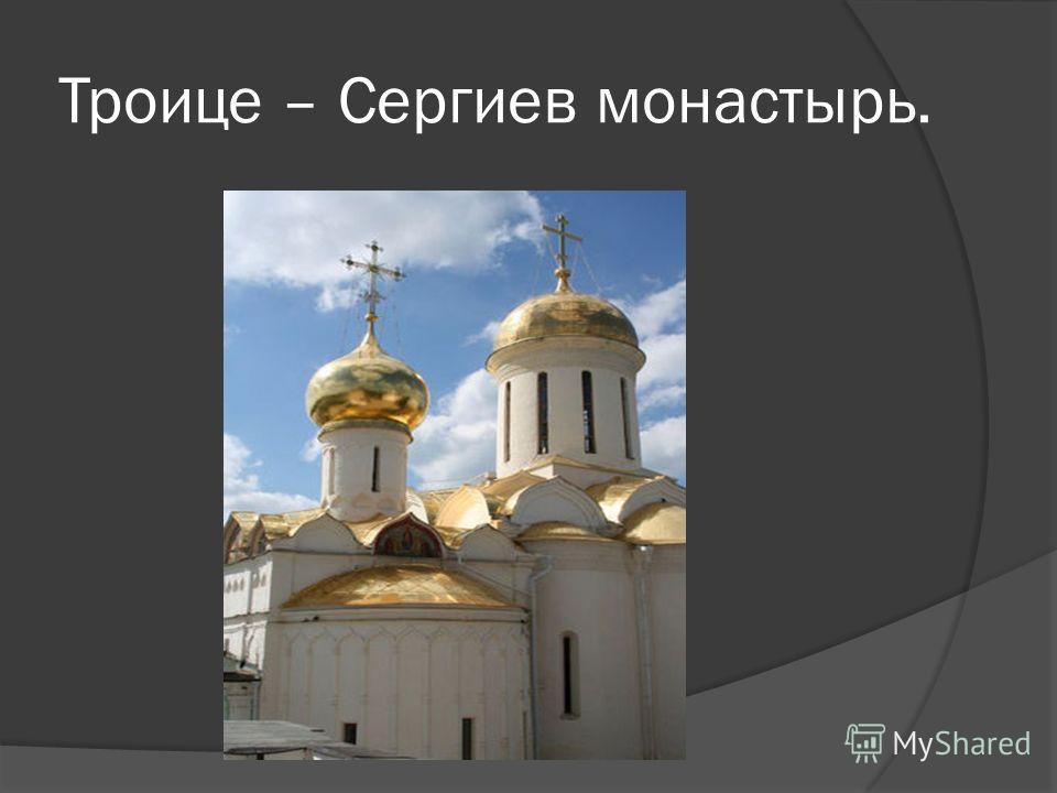 Троице – Сергиев монастырь.