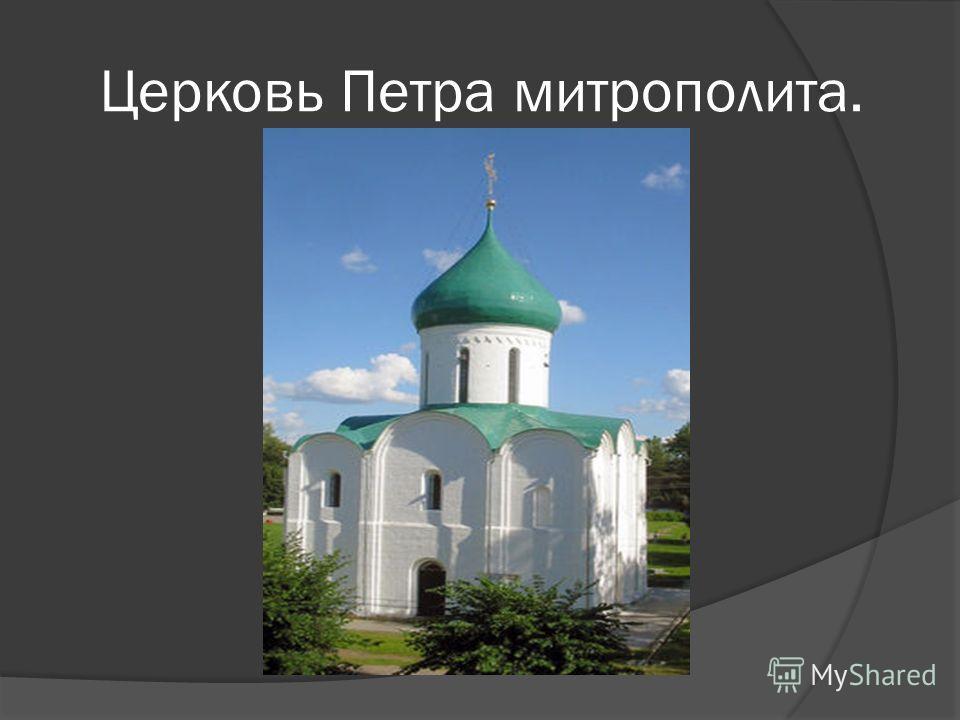 Церковь Петра митрополита.