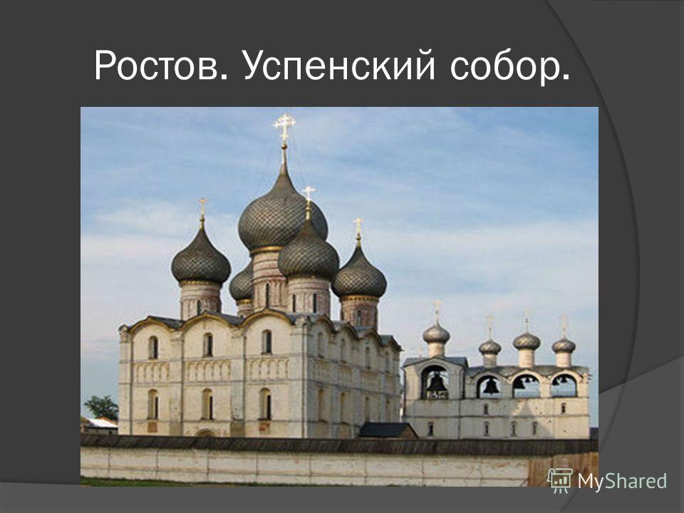 Ростов. Успенский собор.