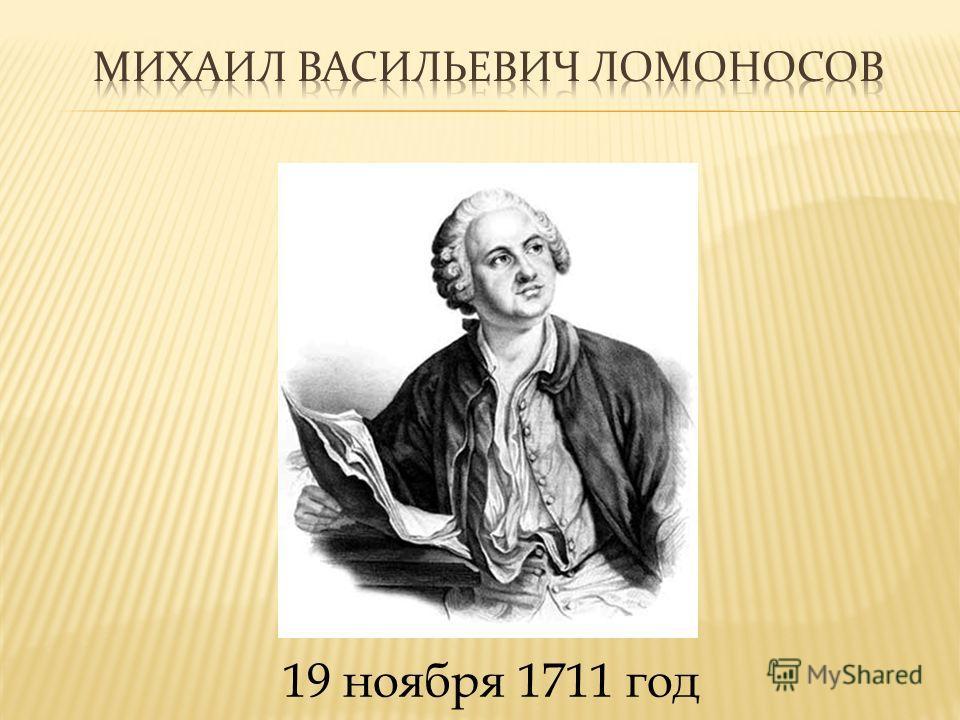 19 ноября 1711 год