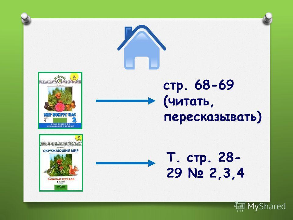 стр. 68-69 (читать, пересказывать) Т. стр. 28- 29 2,3,4