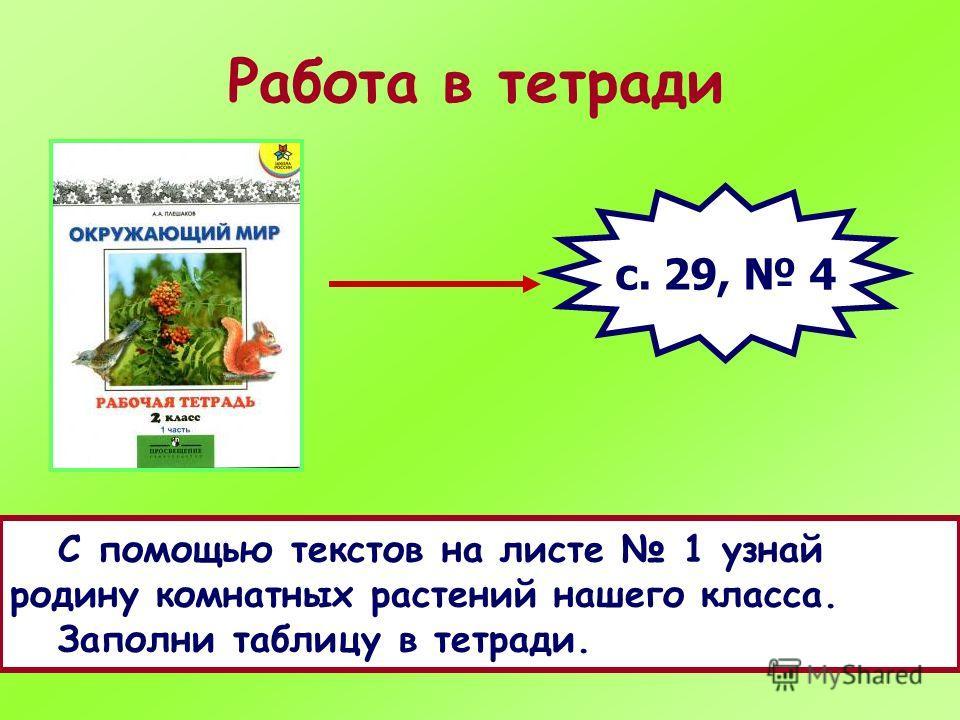 Работа в тетради с. 29, 4 С помощью текстов на листе 1 узнай родину комнатных растений нашего класса. Заполни таблицу в тетради.