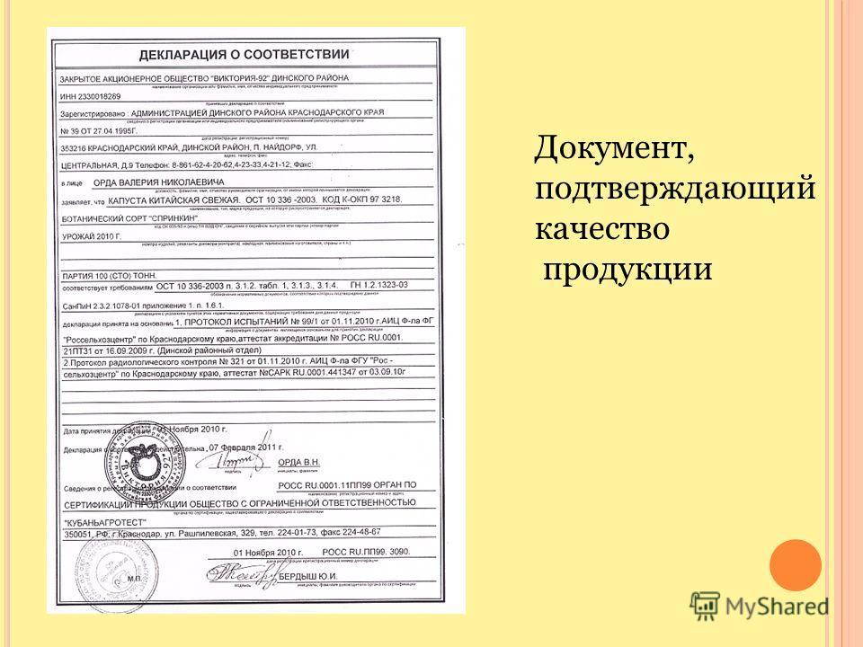 Документ, подтверждающий качество продукции