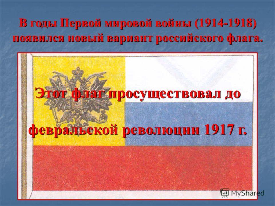 В годы Первой мировой войны (1914-1918) появился новый вариант российского флага. Этот флаг просуществовал до февральской революции 1917 г.