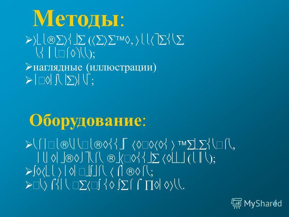 Методы : наглядные (иллюстрации) 4 Оборудование: