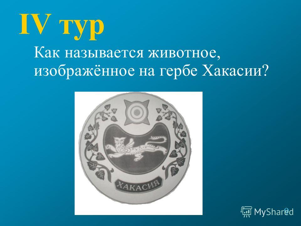 IV тур Как называется животное, изображённое на гербе Хакасии? 9