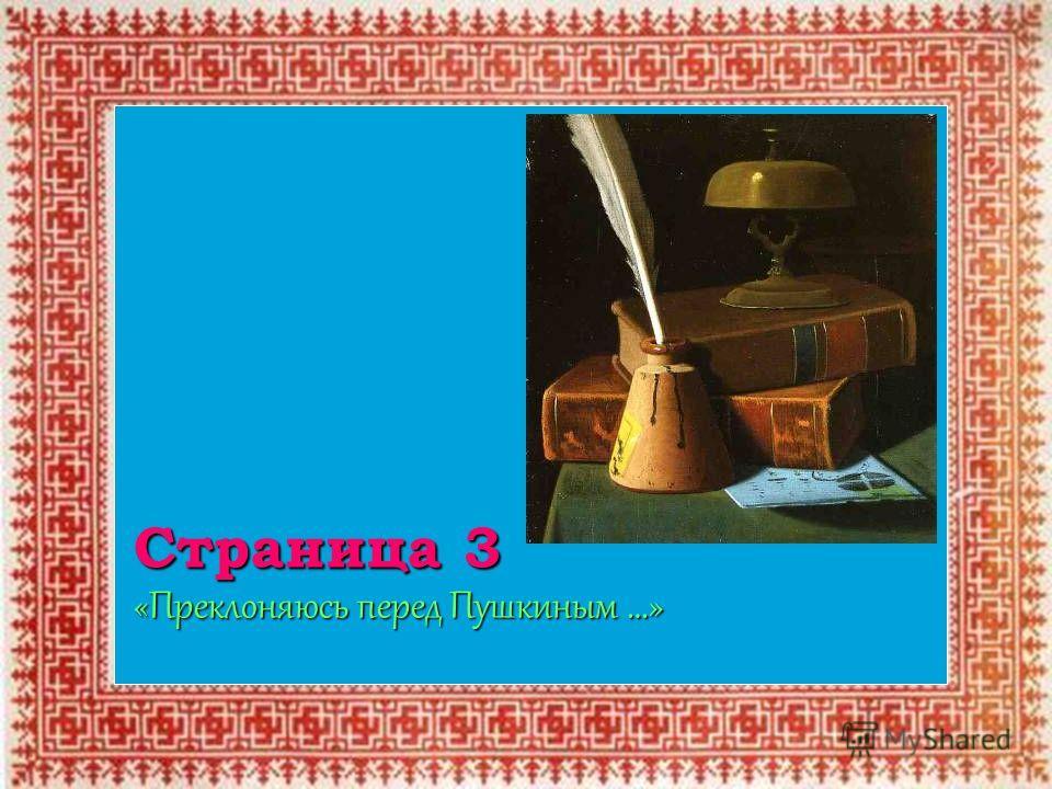Страница 3 «Преклоняюсь перед Пушкиным …»