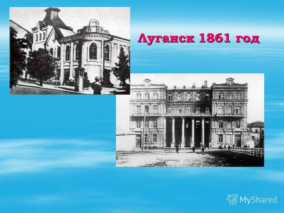 Луганск 1861 год