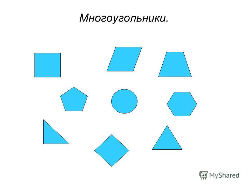 Многоугольники.