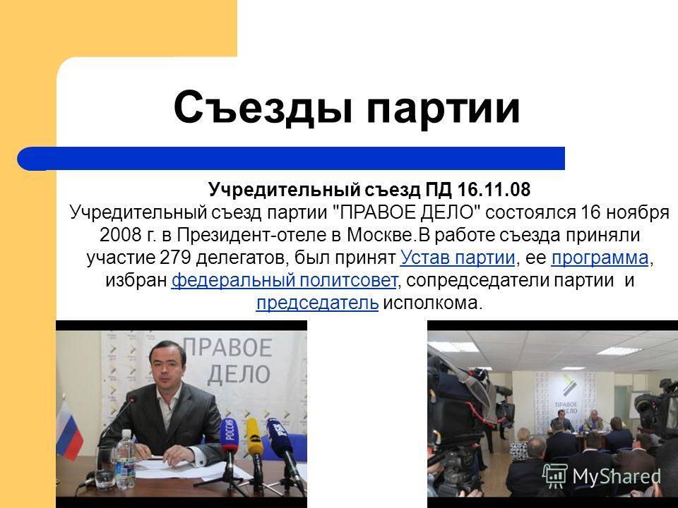Съезды партии Учредительный съезд ПД 16.11.08 Учредительный съезд партии