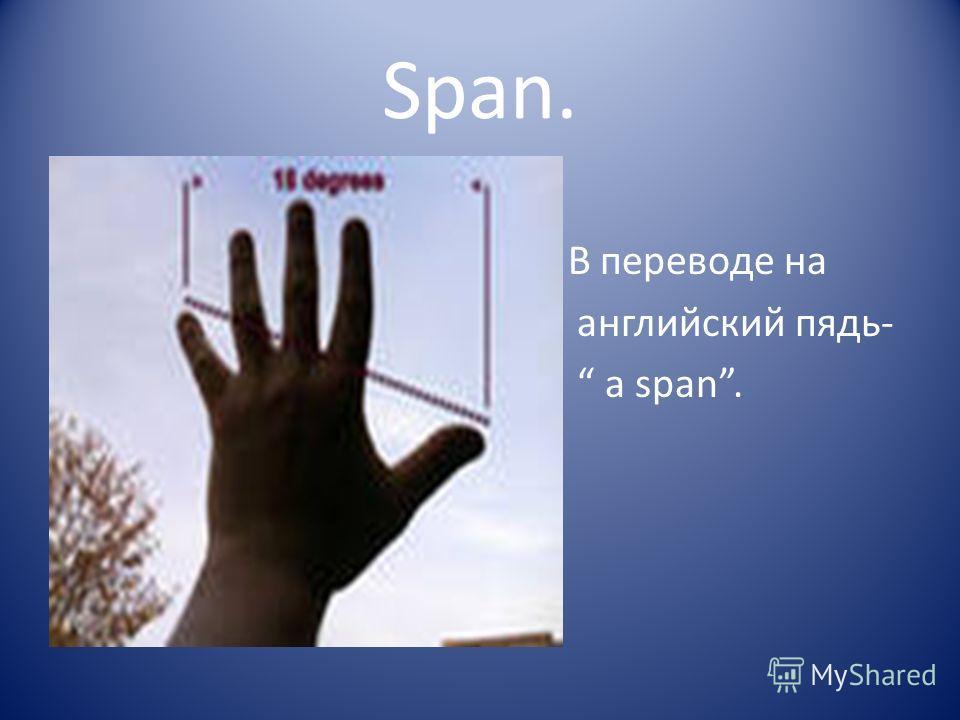 Span. В переводе на английский пядь- a span.
