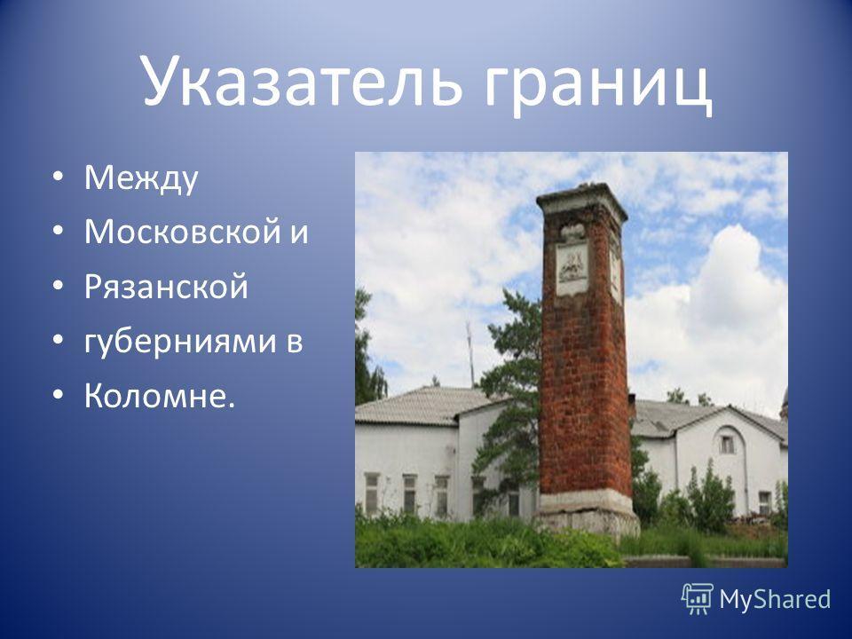 Указатель границ Между Московской и Рязанской губерниями в Коломне.