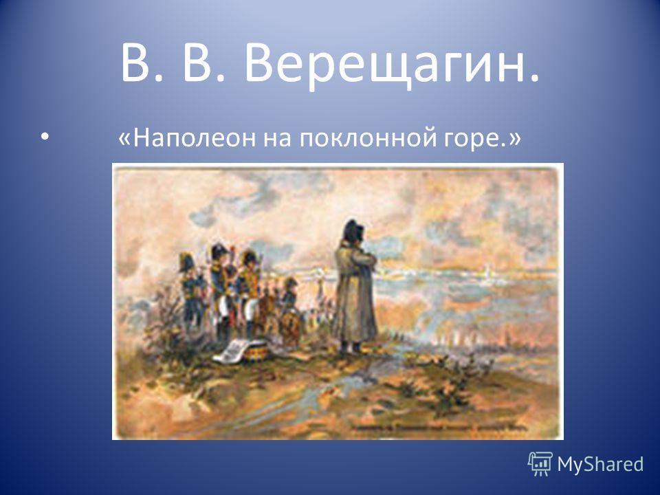 В. В. Верещагин. «Наполеон на поклонной горе.»
