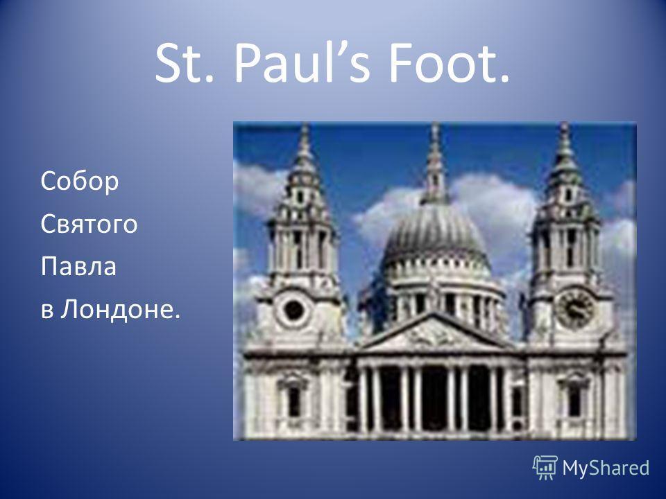 St. Pauls Foot. Собор Святого Павла в Лондоне.