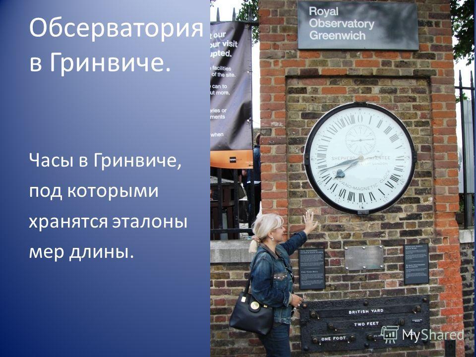 Обсерватория в Гринвиче. Часы в Гринвиче, под которыми хранятся эталоны мер длины.