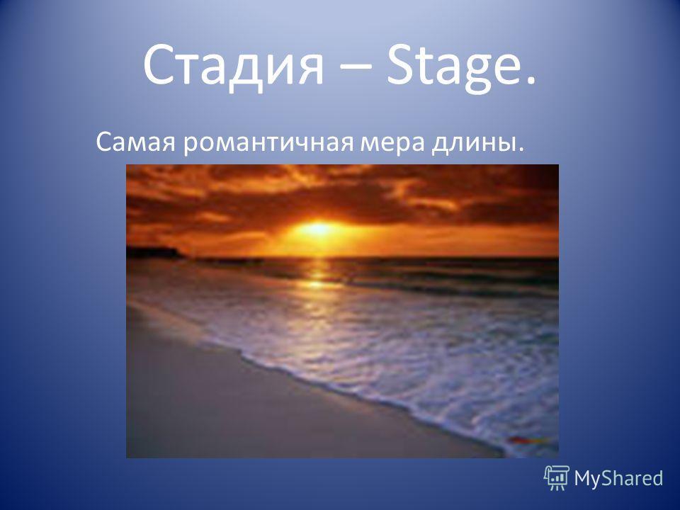 Стадия – Stage. Самая романтичная мера длины.