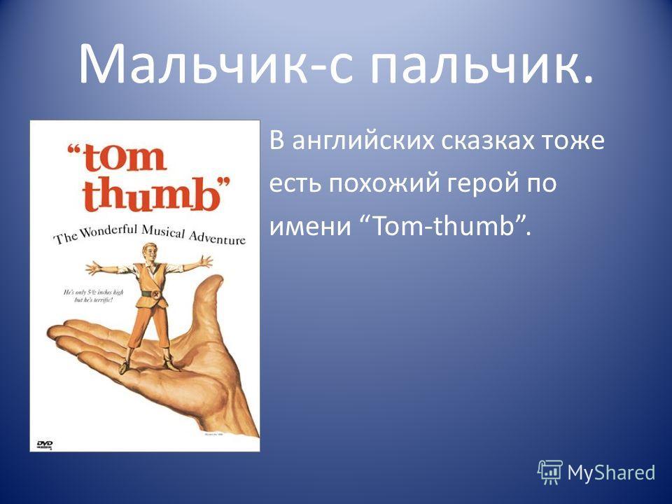 Мальчик-с пальчик. В английских сказках тоже есть похожий герой по имени Tom-thumb.