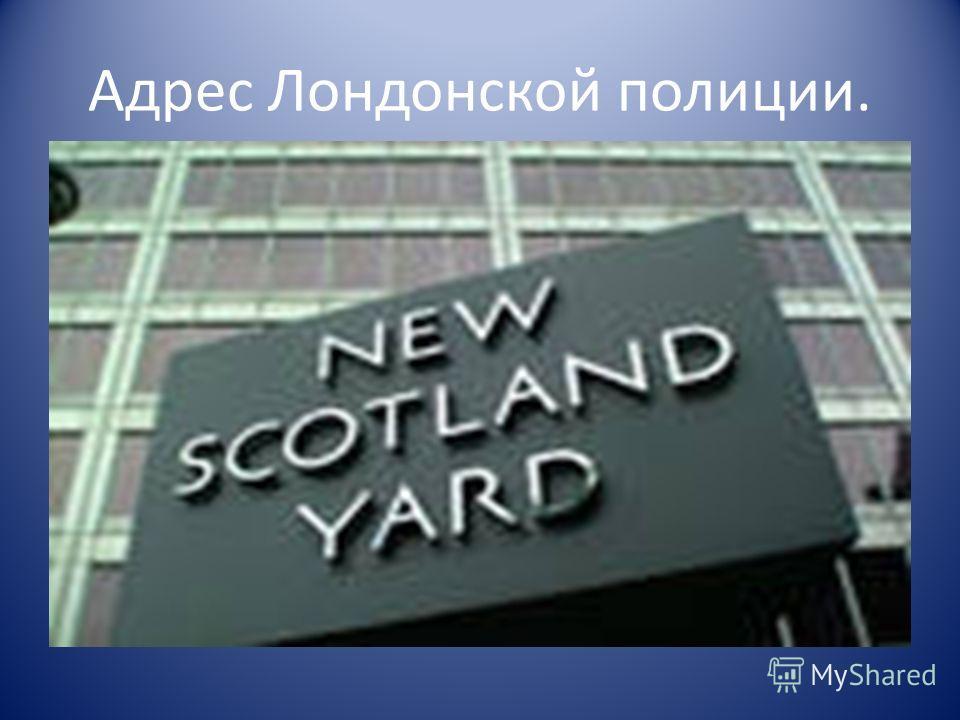 Адрес Лондонской полиции.