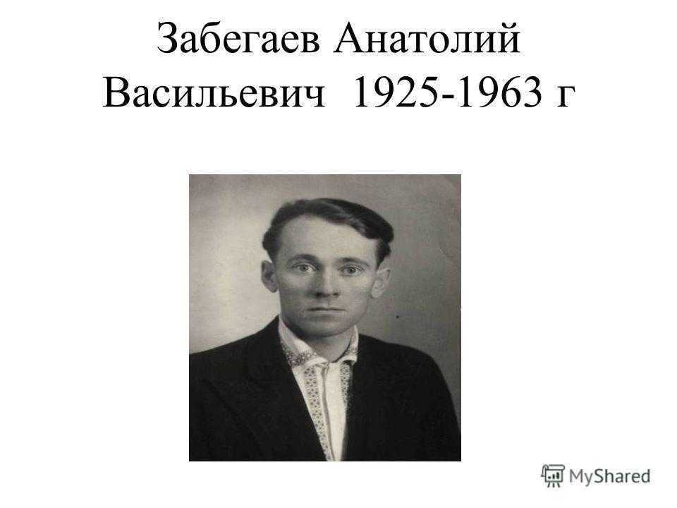Забегаев Анатолий Васильевич 1925-1963 г