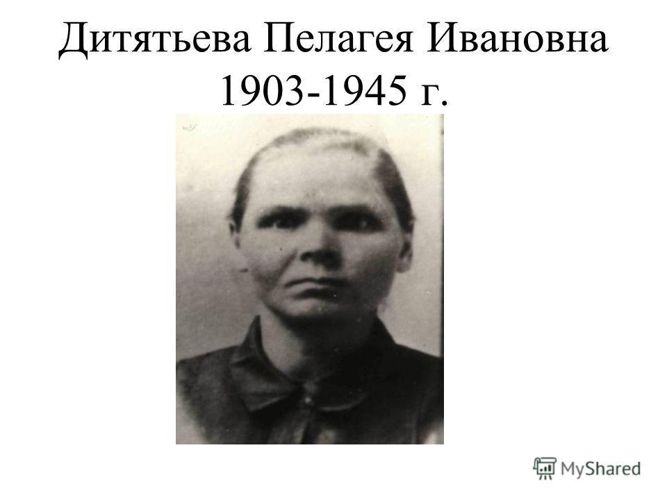 Дитятьева Пелагея Ивановна 1903-1945 г.