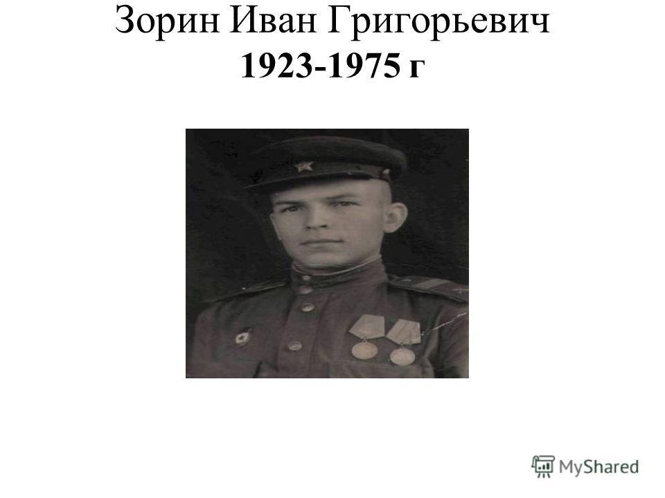 Зорин Иван Григорьевич 1923-1975 г