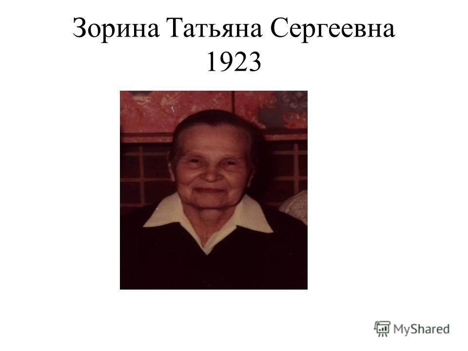 Зорина Татьяна Сергеевна 1923