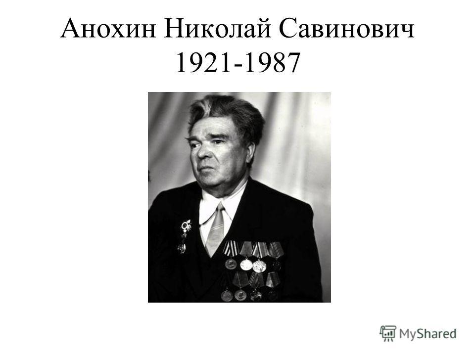 Анохин Николай Савинович 1921-1987