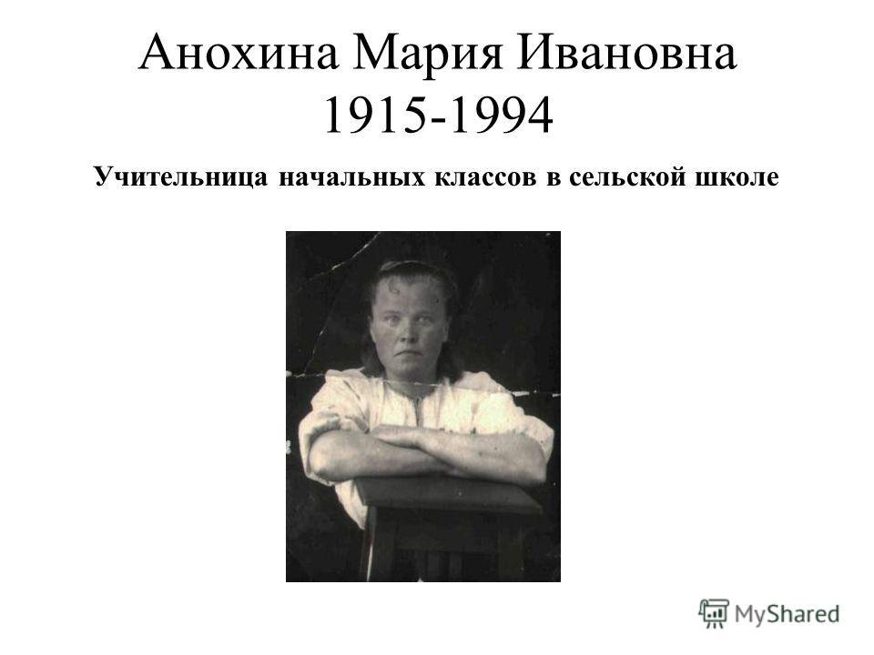 Анохина Мария Ивановна 1915-1994 Учительница начальных классов в сельской школе