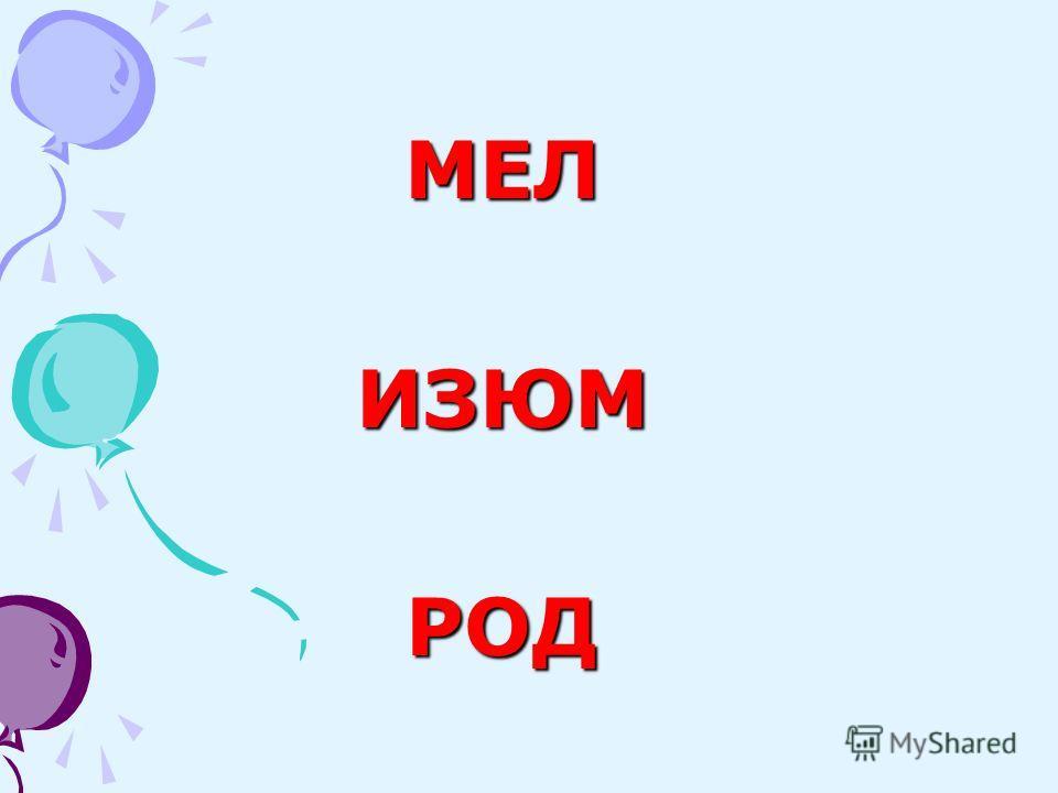 МЕЛИЗЮМРОД