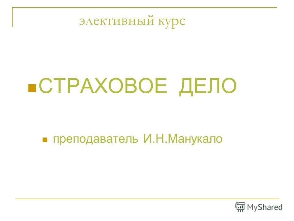 элективный курс СТРАХОВОЕ ДЕЛО преподаватель И.Н.Манукало