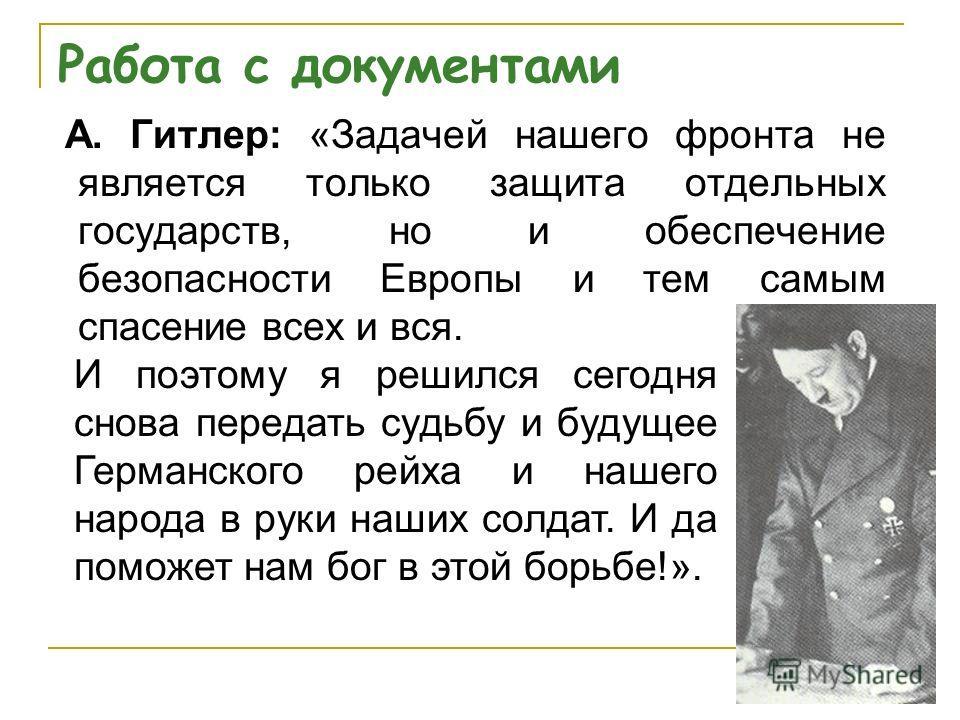 Работа с документами А. Гитлер: «Задачей нашего фронта не является только защита отдельных государств, но и обеспечение безопасности Европы и тем самым спасение всех и вся. И поэтому я решился сегодня снова передать судьбу и будущее Германского рейха