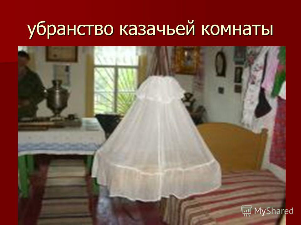 убранство казачьей комнаты