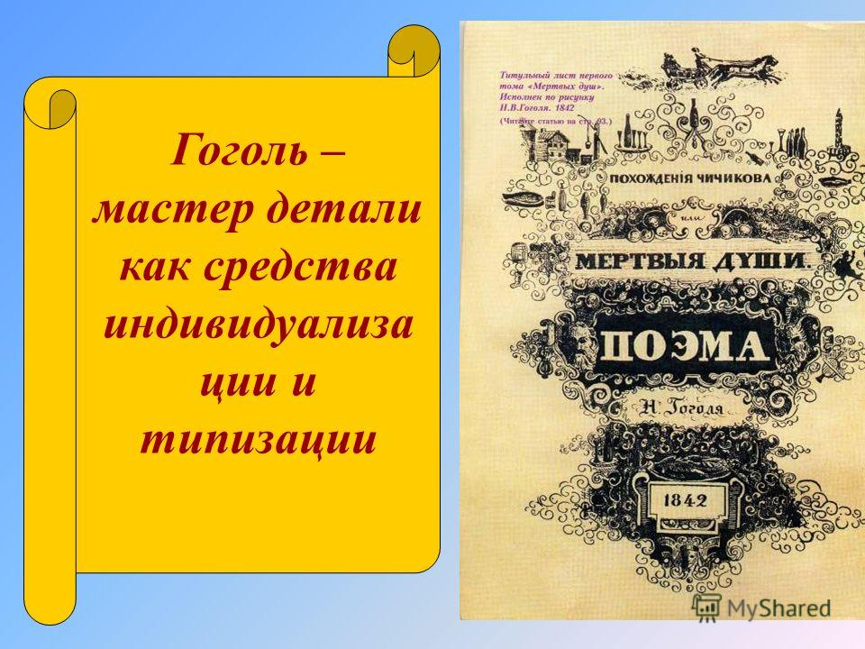 Гоголь – мастер детали как средства индивидуализа ции и типизации