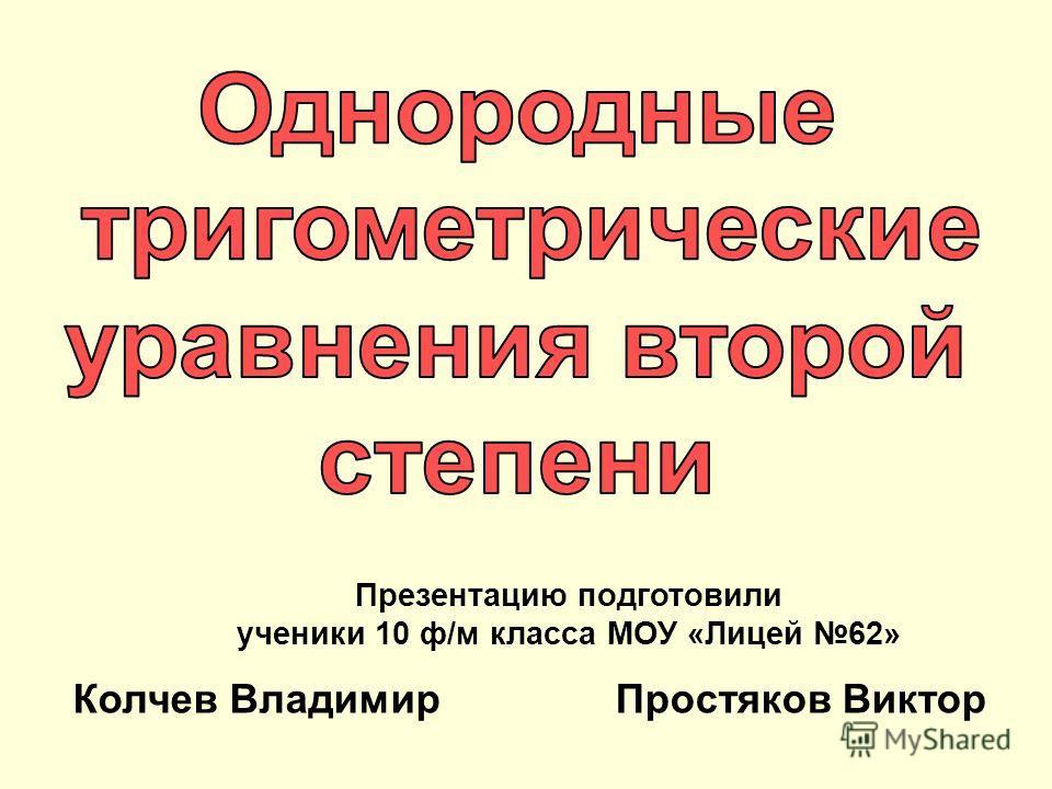 Презентацию подготовили ученики 10 ф/м класса МОУ «Лицей 62» Простяков ВикторКолчев Владимир