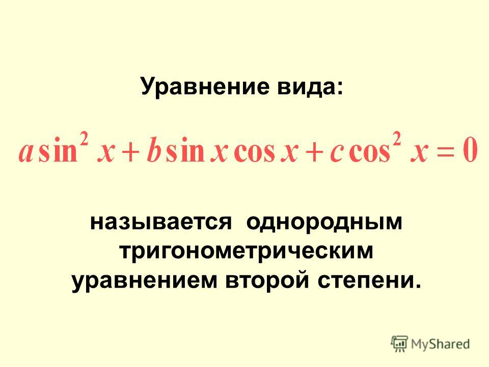 Уравнение вида: называется однородным тригонометрическим уравнением второй степени.
