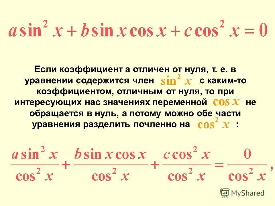 Если коэффициент а отличен от нуля, т. е. в уравнении содержится член с каким-то коэффициентом, отличным от нуля, то при интересующих нас значениях переменной не обращается в нуль, а потому можно обе части уравнения разделить почленно на :