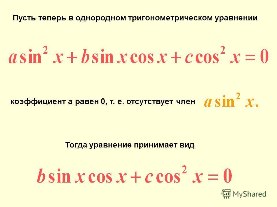 Пусть теперь в однородном тригонометрическом уравнении коэффициент а равен 0, т. е. отсутствует член Тогда уравнение принимает вид