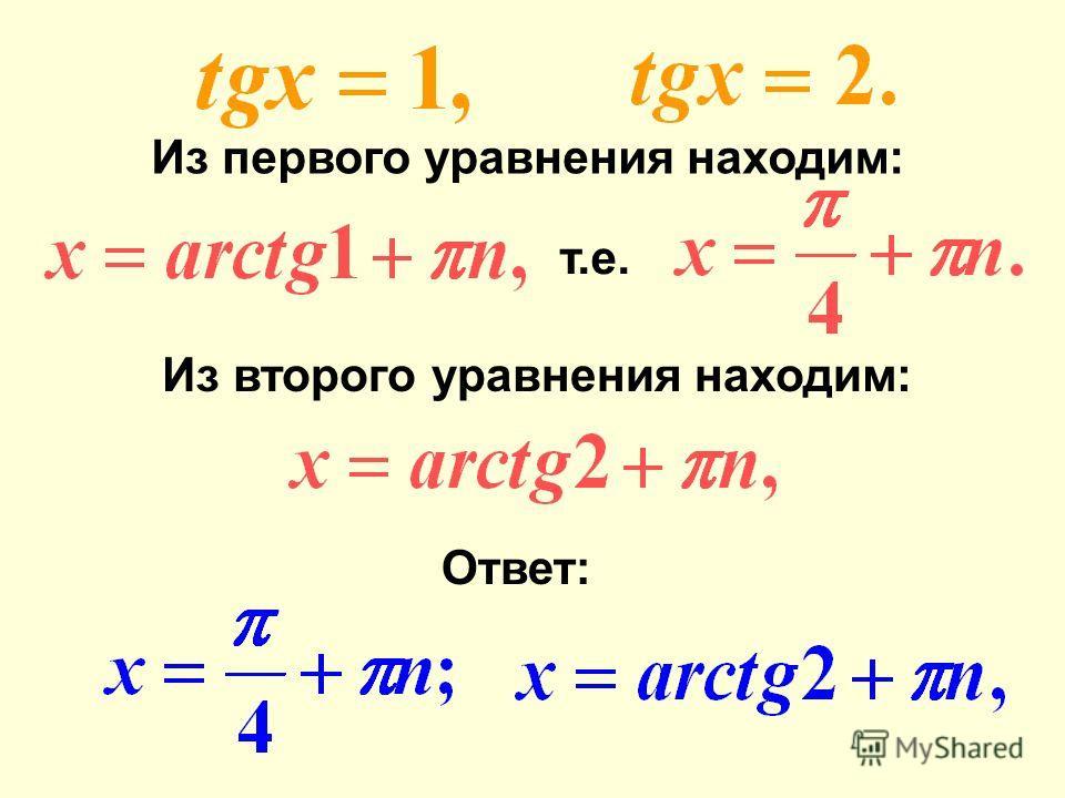 Из первого уравнения находим: т.е. Из второго уравнения находим: Ответ: