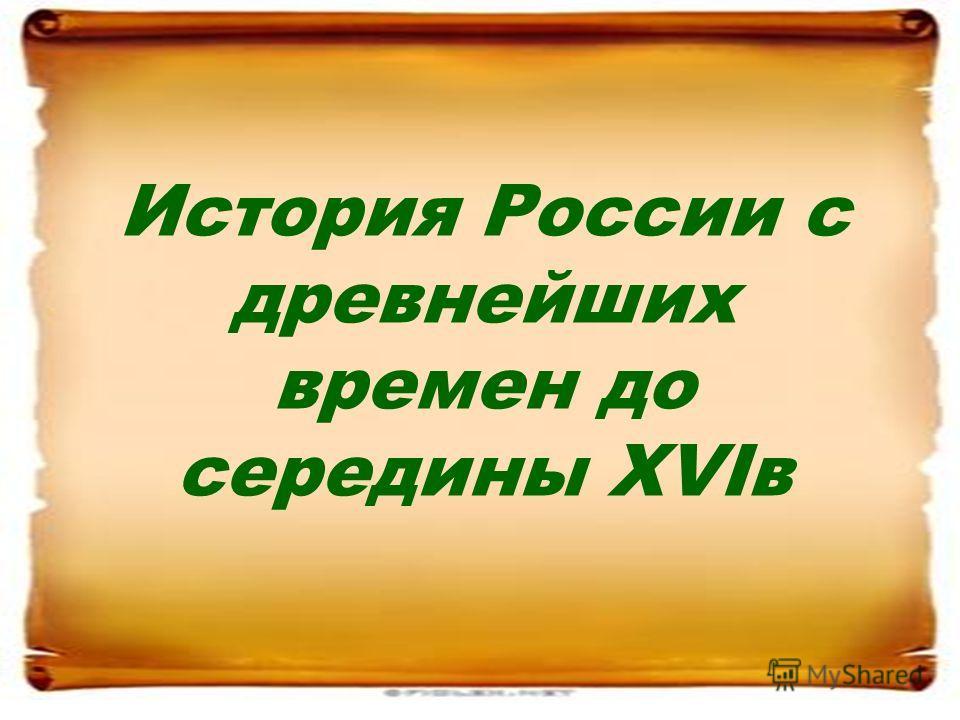 История России c древнейших времен до середины XVIв