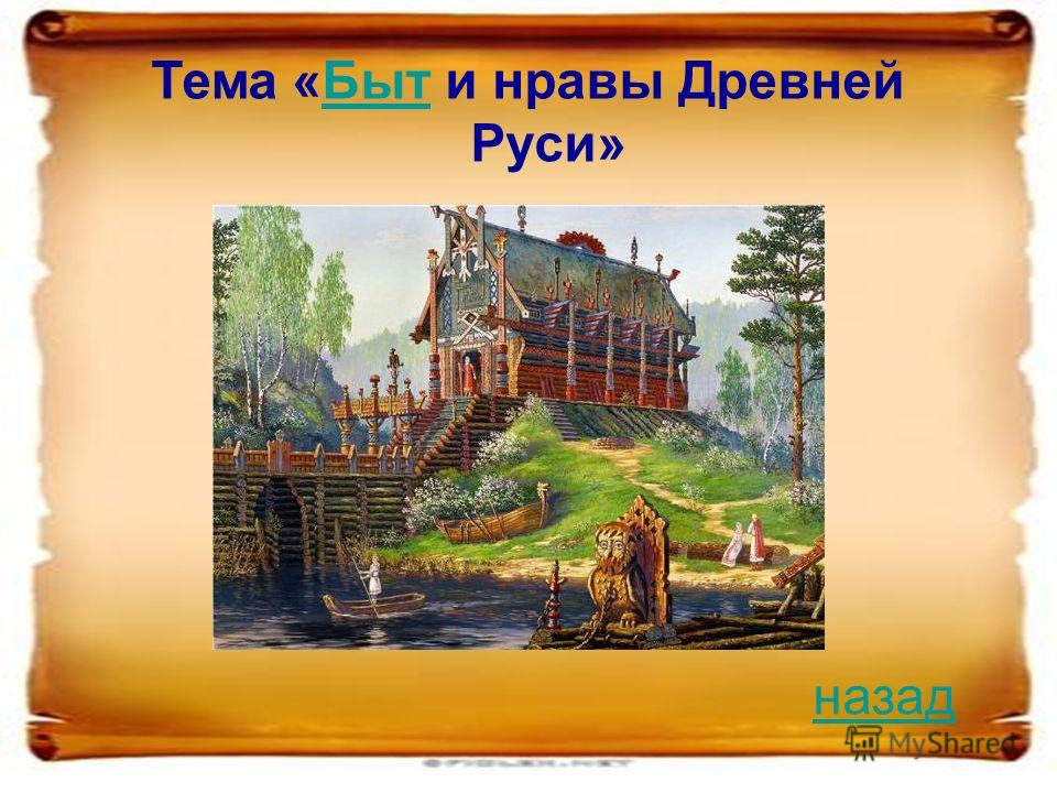 Тема «Быт и нравы Древней Руси»Быт назад