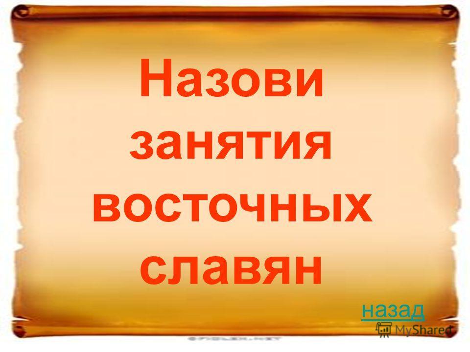 Назови занятия восточных славян назад