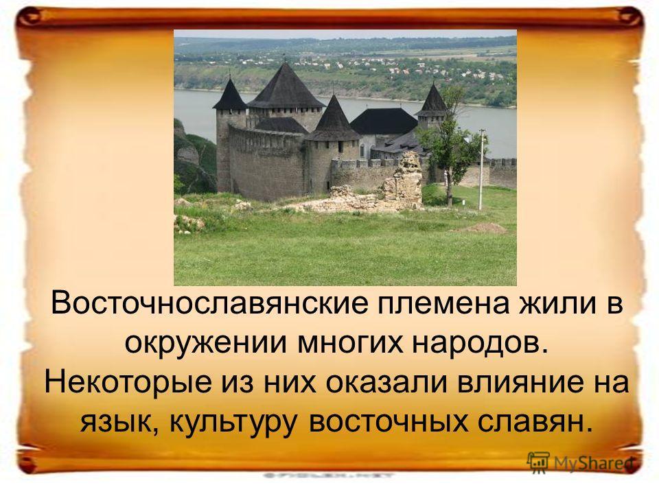 Восточнославянские племена жили в окружении многих народов. Некоторые из них оказали влияние на язык, культуру восточных славян.