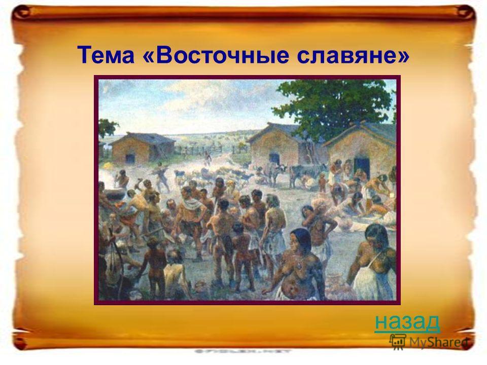 Тема «Восточные славяне» назад