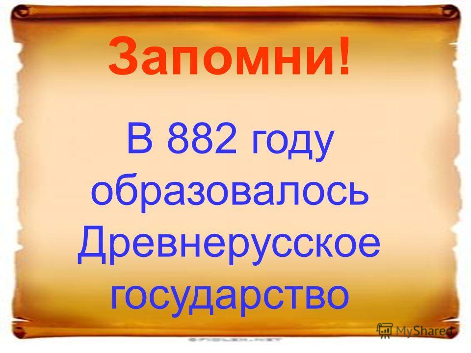 Запомни! В 882 году образовалось Древнерусское государство