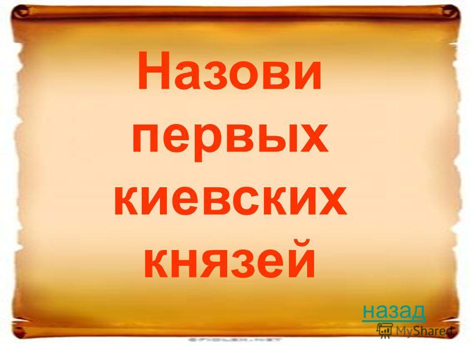 Назови первых киевских князей назад