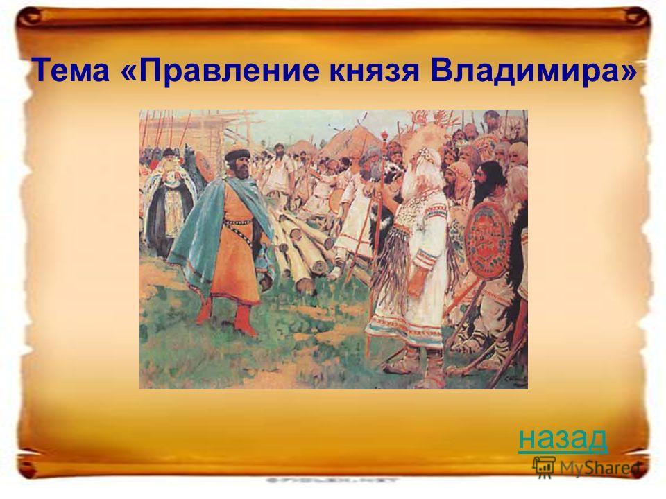 Тема «Правление князя Владимира» назад