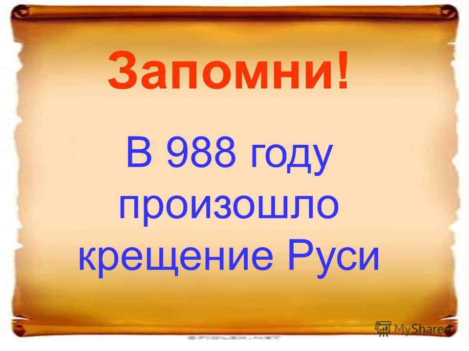 Запомни! В 988 году произошло крещение Руси